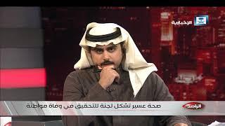 صحة عسير تشكل لجنة للتحقيق في وفاة مواطنة