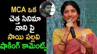 Sai Pallavi Shocking Comments On Hero Nani | Latest Telugu Movie News | Silver Screen