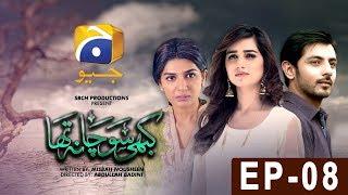 Kabhi Socha Na Tha - Episode 8   Har Pal Geo