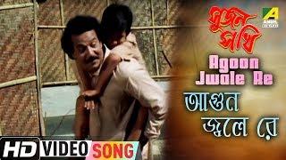 Agun Jwale Re | Sujan Sakhi | Bengali Movie Video Song | Sad Song | Abhishek,Rituparna