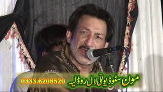 O Bava Shah Jeve Hassan Sadiq Moon Studio Pakistan