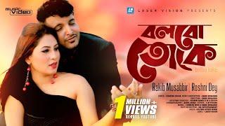 Bolbo Toke | Rakib Musabbir & Roshni Dey ¦ HD Music Video ¦ Adhayan Dhara