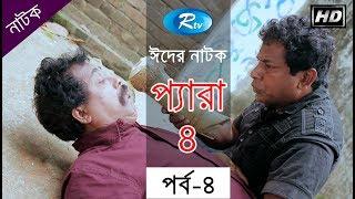 Para-4 ( Episode- 04) | প্যারা -4 (পর্ব - ০৪) | Mosharraf Karim | Rtv Eid Drama