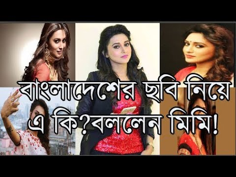 Xxx Mp4 অভিনেত্রী মিমি চক্রবর্তী ঢাকায় Actress Mimi Chakraborty In Dhaka 3gp Sex