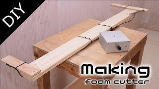 How to make a plastic foam cutter:温調付きスチロールカッターの作り方 【自作工房】