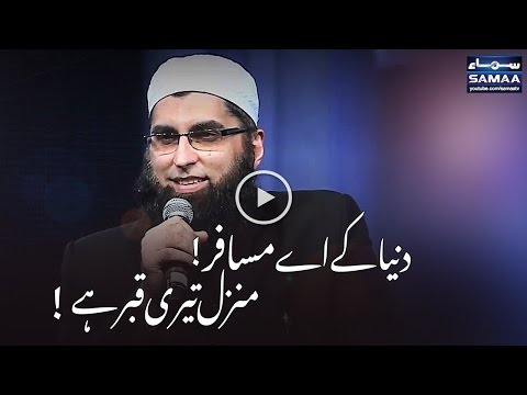 Xxx Mp4 Duniya Kay Ae Musafir Junaid Jamshed SAMAA TV 07 Dec 2016 3gp Sex