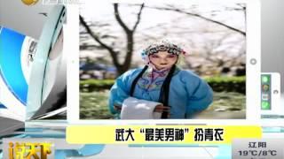 """五大""""最美男神""""扮青衣高清版"""