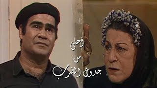 أحلى من جدول الضرب ׀ سيد زيان – فادية عبد الغني ׀ الحلقة 10 من 10