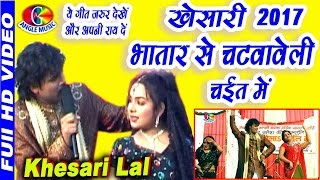 2017 Khesari Lal Super Duper Hit Chaita Geet  # Bhatar Se Chatwaweli Chait Mein