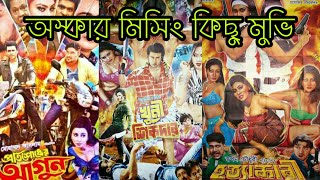 Worst Bangla Movie | Bangla Funny Video 2018 | Top 05 Worst Bangladeshi Movies 2018 | AHOSAN SQUAD