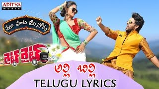 Alli Billi Chakiligilli Full Song With Telugu Lyrics