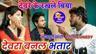 ||Devare Ke Rakhle Biya||(Devara Banal Bhatar Part-1)- Bhojpuri Dehati Comedy |MR Bhojpuriya