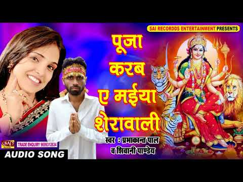 Xxx Mp4 2017 का नया हिट देवी गीत Pooja Karab Maiya Sherawali Shivani Pandey Prabhkant Pal Bhakti 3gp Sex