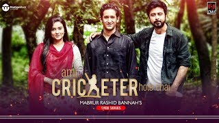 Ami Cricketer Hote Chai | Epi - 03 | Afran Nisho | Ishika Khan | Eid Natok by Mabrur Rashid Bannah