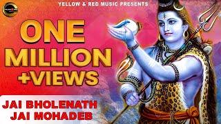Jai Bholanath Jai Mohadeb (জয় ভোলানাথ  জয় মহাদেব) by Janiva Roy | Bengali Devotional Song