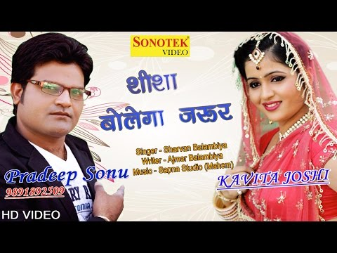 Xxx Mp4 Sheesha Sharvan Balambiya Pradeep Sonu Kavita Joshi Haryanvi Song 3gp Sex