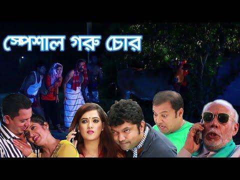 Bangla Eid Natok (স্পেশাল গরু চোর )Full Episode    Asian TV Eid Natok 2017   Siddiq   Hasan Jahangir