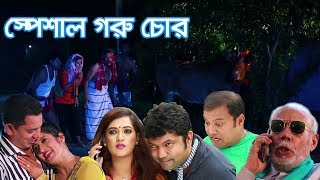 Bangla Eid Natok (স্পেশাল গরু চোর )Full Episode  | Asian TV Eid Natok 2017 | Siddiq | Hasan Jahangir
