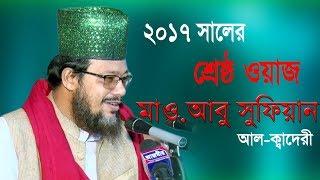 মা ফাতেমা-হাসান হোসেন এর কারবালা | Bangla Waz | Mawlana Abu Sufian | Azmir Recording | 2017