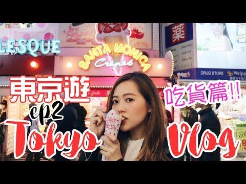 日本東京遊ep2 [吃貨篇] |Tokyo Travel Vlog ep2| Kristy Kwok