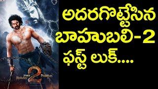 Bahubali 2 First Look - Teaser |అదరగొట్టేసిన బాహుబలి-2 ఫస్ట్ లుక్| Prabhas | SS Rajamouli