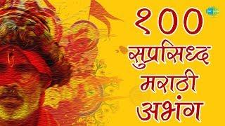 100 Top Abhang Tukayache | पंढरीनाथा पांडुरंगा | Lata Tai | Sudhir Phadke | Pt. Bhimsen Joshi