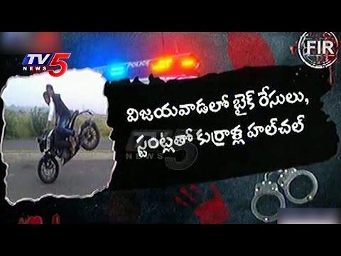 Vijayawada Youth Bike Racing | ISIS Focus on Hyderabad & Anantapur | FIR | TV5 News
