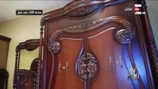 كل يوم - صناعة الاثاث فى مصر