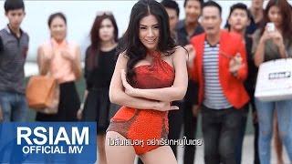 โป๊ (ใจมันเพรียว) : ใบเตย อาร์ สยาม [Official MV] | BiToey Rsiam