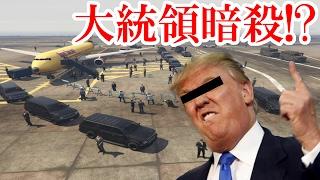 【GTA5】護衛付きの大統領をたった一人で襲撃してみた (MOD)