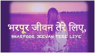 भरपूर जीवन तेरे लिए - BHARPOOR JEEVAN TERE LIYE