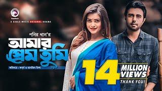 Amar Prem Tumi | New Natok 2019 | Apurba | Tanjin Tisha | Telefilm | Eagle Premier Station