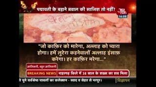 क्या है नाहरगढ़ किले से लटके युवक के मौत का राज़, क्या लिखा है पास के पत्थरों पर