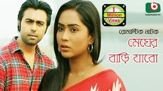 Romantic Bangla Natok - Megher bari jabo | Momo, Apurbo,Sporshia