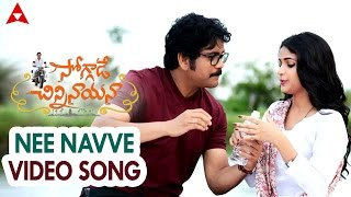 Nee Navve Video Song || Soggade Chinni Nayana Songs || Nagarjuna, Lavanya Tripathi