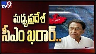 Kamal Nath likely to be the new CM of Madhya Pradesh - TV9