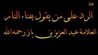 الرد على من يقول بفناء النار - العلامة عبد العزيز بن باز رحمه الله