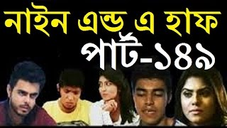 Nine and a half Part 149 - New Bangla Natok 2015 ft Mosharraf Karim