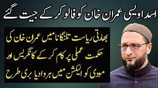 Asaduddin Owaisi Followed Imran Khan and Help TRS to Beat Modi and Congress