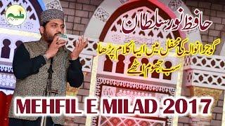 biggest mehfil e naat Hafiz Noor Sultan Hazoor Meri Tu Sari Bahar Ap Se Hain
