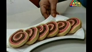 মার্বেল বিস্কুট (Marbel Biscuit)- Recipe by Meherun Nessa presented at ATN every Saturday11:30 AM)