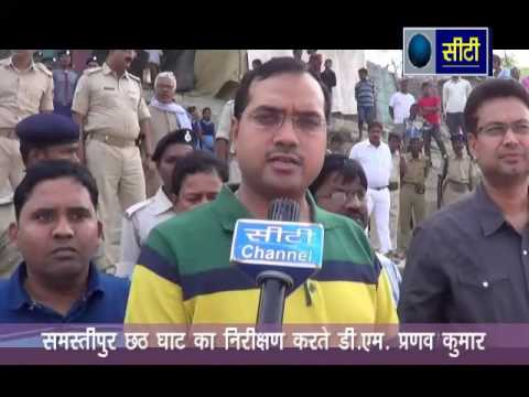 Xxx Mp4 DM Pranav Kumar At Chhath Puja 2016 Samastipur City Channel Samastipur 9304079330 3gp Sex