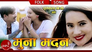 Purnakala BC's New Lok Dohori Song 2074/2018   Muna Madan - Nischal Dawadi Ft. Ranjita Gurung