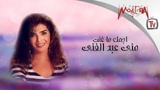 Mona Abd El-Ghany - اجمل ما غنت مني عبد الغني