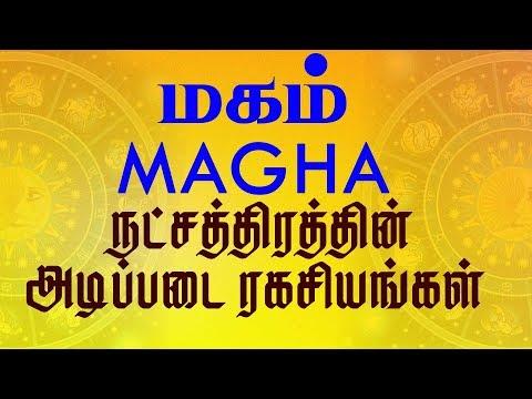Xxx Mp4 Magha Nakshatra Predictions Magam Nakshatram மகம் நட்சத்திரத்தின் அடிப்படை ரகசியங்கள் 3gp Sex