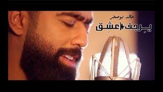 خالد بوصخر -  يرجف عشق ( فيديو كليب حصري ) | 2018