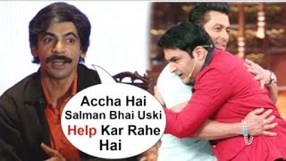 Sunil Grover's Reaction On Salman Khan HELPING Kapil Sharma Save His FLOP Career