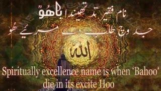 Ishq Darya Mohabbat Day Wich, Kalaam Abyat Hazrat Sakhi Sultan Bahoo RA (Abida Parveen)