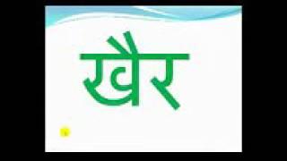 मराठी शब्द Marathi shabd