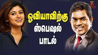 Oviya Special Song | Shutup Pannunga | Balloon Tamil Movie | Yuvan Shankar Raja | Thamizh Padam